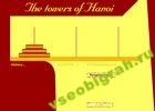 Игра  The towers of Hanoi