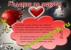 Играть в игру  Гадание на любовь