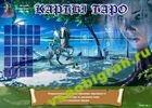 Играть в игру  Таро - кельтский крест