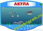 Играть в игру  Акула